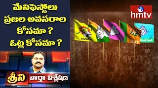 Political Party Election Manifestos | News Analysis with Srini | hmtv