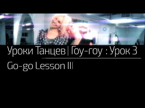 УРОКИ ТАНЦЕВ Гоу-гоу — видео урок 3   Go-go Lesson 3