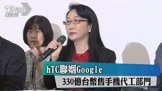 hTC聯姻Google 330億台幣售手機代工部門