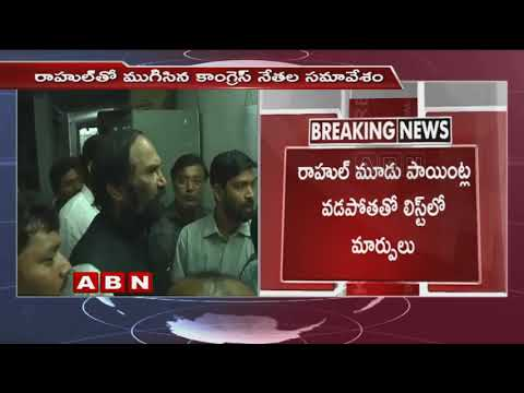 Telangana polls Congress to release first list of candidates shortly | ABN Telugu