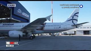 Παραγγελία μαμούθ 42 Airbus από την Aegean, τρίτη ανανέωση στόλου σε 19 χρόνια (ΣΚΑΪ, 29/3/18)