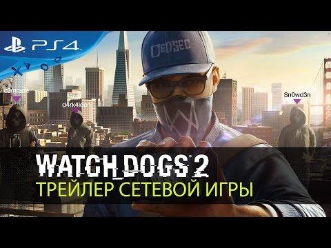 Watch Dogs 2 - Трейлер сетевой игры [RU]