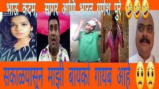 🤣🤣  भाऊ कदम,सागर आणि भारत गणेश पुरे  फुल्ल कॉमेडी  TIK TOK व्हिडिओ  !! Bhau Kadam and Bharat ganes