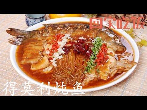陸綜-回家吃飯-20161017 得莫利燉魚蝦蟹焗南瓜山藥