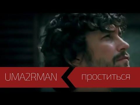 UMA2RMAN - Проститься