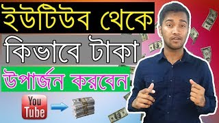 কিভাবে ইউটিউব থেকে টাকা উপার্জন করবেন | How To Earn Money From YouTube