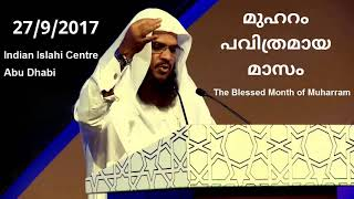 മുഹറം പവിത്രമായ മാസം - Blessed Month of Muharram - Hussain Salafi - Indian Islahi Centre Abu Dhabi