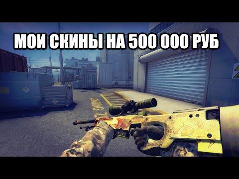 МОИ СКИНЫ НА 500 000 РУБЛЕЙ