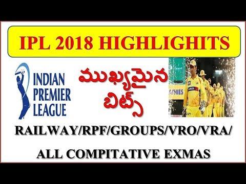 IPL 2018 current affairs||IPL 2018 EXAM QUESTIONS|Current affairs 2018 InTelugu RPF/RRBGROUPD/BANKS