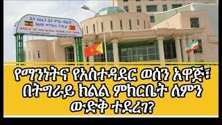 Tigray Parliament
