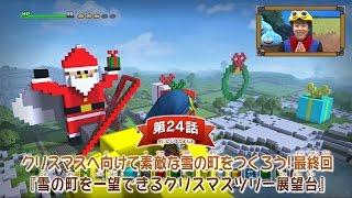 「ビルダーズものがたり」第24話クリスマスへ向けて素敵(すてき)な雪の町をつくろう!最終回(さいしゅうかい)『雪の町を一望(いちぼう)できるクリスマスツリー展望台(てんぼうだい)』