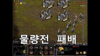 아트록스 뒷심부족 스타크래프트 starcraft clone RTS Real Time Strategy