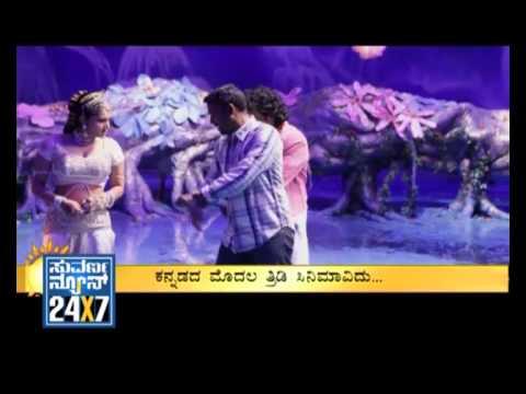 Upendra New Film 'katari Veera Sura Sundarangi' - Suvarna News video