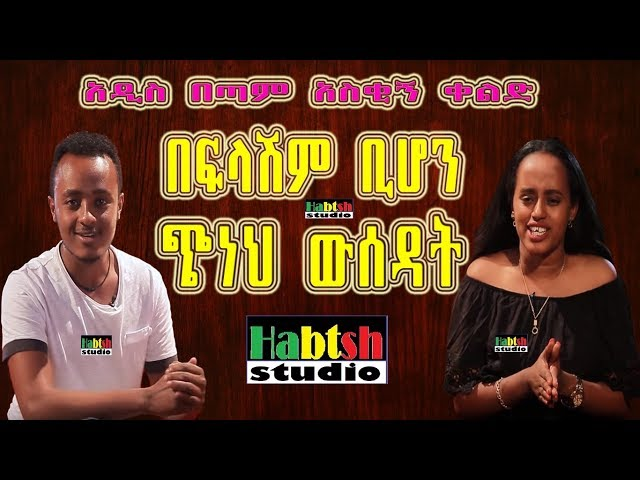 "Ethiopia: Comedian Zedo New Comedy "" Befelash Cheneh Wesedat"""