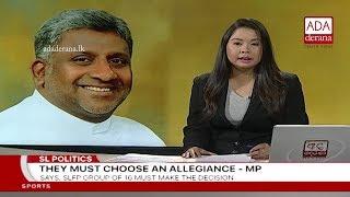 Ada Derana First At 9.00 - English News - 10.06.2018