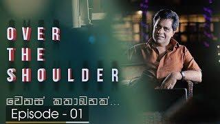 Over The Shoulder Episode 01- Sanath Gunathilake - (2018-01-12)