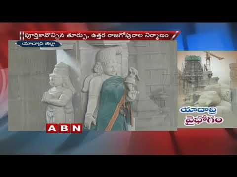 Special story On 'Yadadri Temple' Renovation At Yadagiri Gutta | ABN Telugu