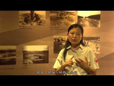 [行動解說員]金門國家公園-胡璉將軍紀念館