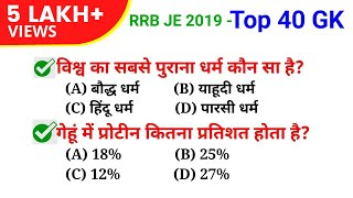 🔴 Live Test ये प्रश्न बार बार पूछें जातें हैं 🔥//Top 40 GK for Railway NTPC, JE, Group D, SSC, MTS