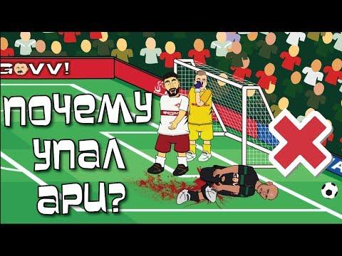Краснодар - Спартак Почему упал Ари? (Мультбол)