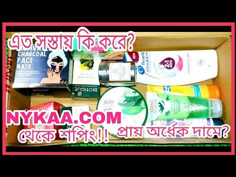 ||Nykaa.com থেকে শপিং ||অর্ধেক দামে||সবচেয়ে সস্তা বিউটি শপিং||