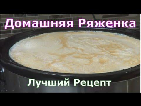 Рецепт приготовления ряженки в домашних