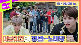 Download Lagu [Ep.1] 떴다! 더보이즈(Come On! THE BOYZ): 여름방학 RPG편(Summer Vacation RPG Edition) Gratis STAFABAND