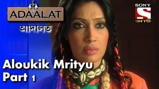 Adaalat - আদালত (Bengali) - Ep 317 - Aloukik Mrityu (Part-1)