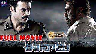 Eenadu Full Length Movie | Venkatesh, Kamal Haasan | Chakri Toleti | Shruthi Haasan