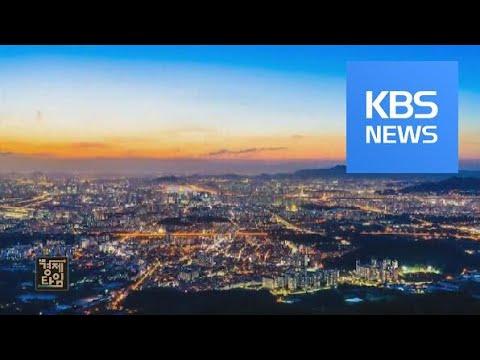 [글로벌 경제] EU, 2021년부터 서머타임 폐지…배경은? / KBS뉴스(News)