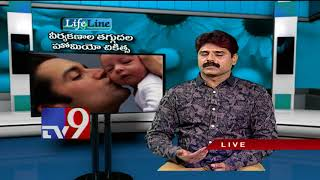Low Sperm Count : Homeopathic treatment || Lifeline