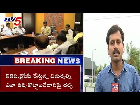 TDP Samanvaya Committee Meeting to be Held in Amravati | TV5 News