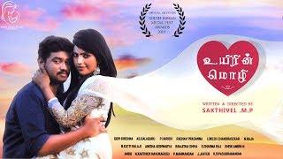 UYIRIN MOZHI Tamil Pilot Film   Directed by Sakthivel M P