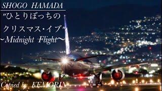 SHOGO HAMADA『MIDNIGHT FLIGHT -ひとりぼっちのクリスマス・イブ-』COVER