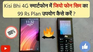 How to use Jio phone SIM in any 4g Smartphone ?? 🔥🔥🔥||🔥🔥100% working🔥🔥|| #tech9t