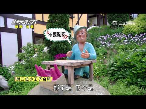 第三關卡【超級聯想王】綜藝玩很大20150613