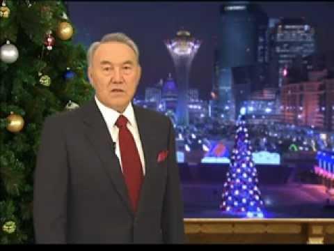 Президент назарбаев с новым годом