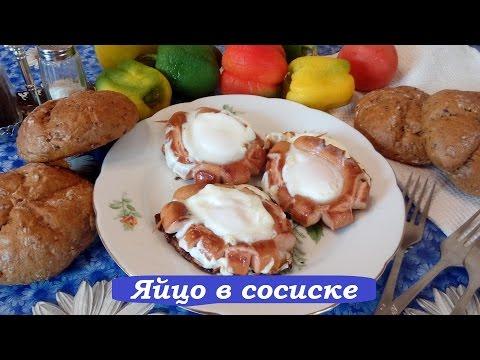 Яйцо в сосиске/ ЯИЧНИЦА