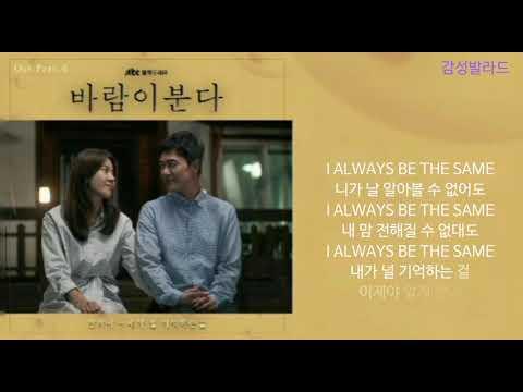 Download 반하나Ban Hana-내가 널 기억하는걸/바람이 분다 OST Part 6 Mp4 baru