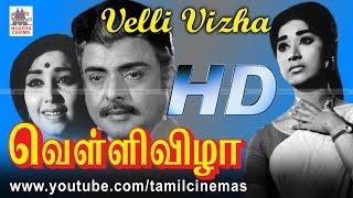 Velli Vizha Full Movie | ஜெமினி வாணிஸ்ரீ நடித்த காதோடு தான் போன்ற பாடல்கள் நிறைந்த படம்