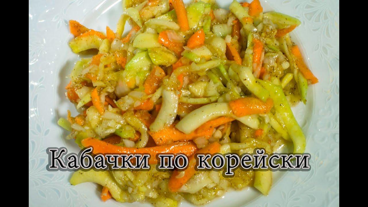 Кабачки по-корейски на зиму рецепты поваренок