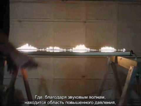 Эксперимент с трубой Рубенса