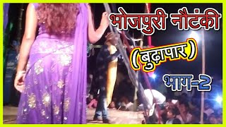 भोजपुरी नौटंकी ( बुढ़ापार ) भाग-2 || Bhojpuri Nautanki Budhapar Part-2 || Hot Recording Dance Latest