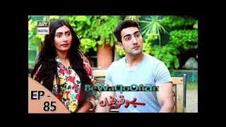 Bewaqoofian Ep 85 - 15th July  2017 - ARY Digital Drama