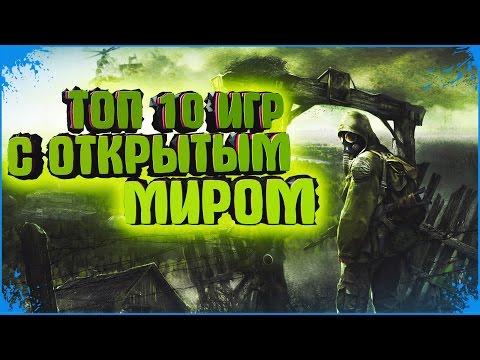 ТОП 10 ИГР ДЛЯ СЛАБЫХ ПК 2016 С ОТКРЫТЫМ МИРОМ #30