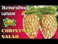 """Новогодний салат """"Еловые шишки"""" - красивое праздничное оформление"""