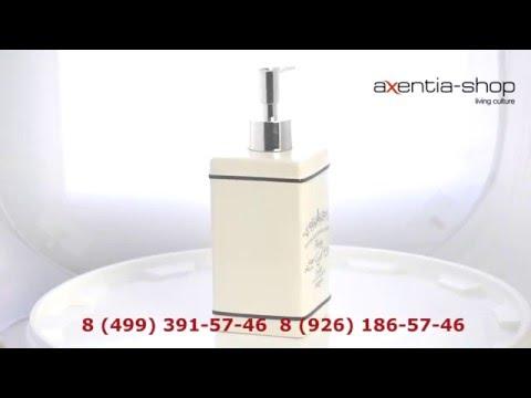 Дозатор для жидкого AXENTIA Lissabon