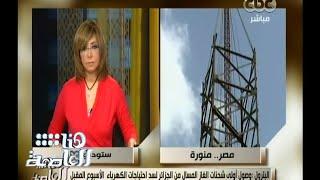 #هنا_العاصمة | عبد العزيز : وصول أولى شحنات الغاز المسال من الجزائر لتلبية احتياجات الكهرباء