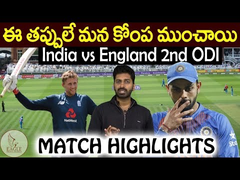 India vs England 2nd ODI Highlights | Reasons Why India Lost to England ? | Eagle Media Works