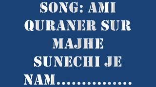 আমি কুরানের সুর মাঝে by জাকিউল হাসান সজীব(jakiul hasan sajib)